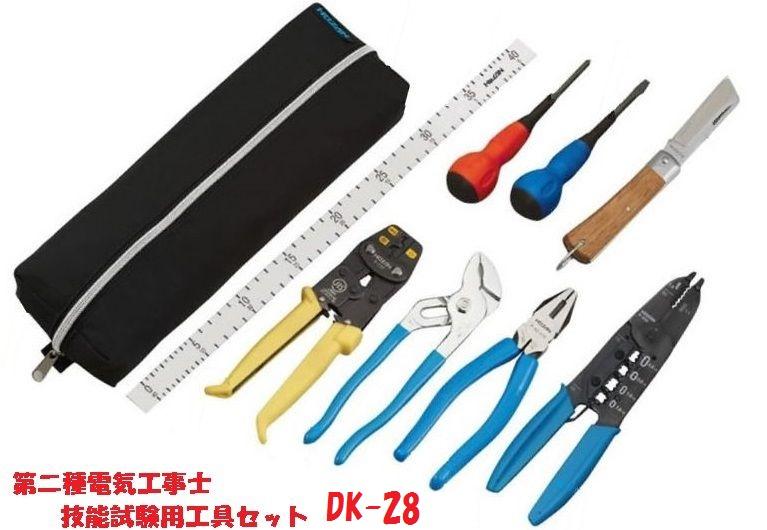 電気工事士技能試験の受験に必要な工具セット