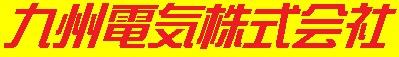 選挙拡声器の販売、九州電気株式会社